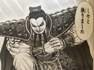 【キングダム】王騎将軍は実在した?笑い方が特徴的!声優や名言を紹介!