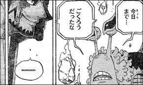 【ワンピース】ヴェルゴは死亡した?悪魔の実は?強さや声優も紹介!
