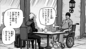 【NARUTO】マイトガイがかっこいい!父との関係は?声優や名言を紹介