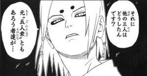 【NARUTO】君麻呂の人生がかわいそう!?来歴や特徴、強さなどを解説!