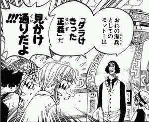 【ワンピース】クザン(青キジ)は黒ひげの仲間?性格や技について解説