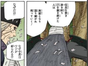 【NARUTO】侍大将ミフネの実力がすごい!!半蔵との因縁の対決なども解説!!