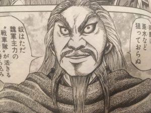 【キングダム】麃公は李牧も脅かす本能型の極み、信に託した盾の意味とは?
