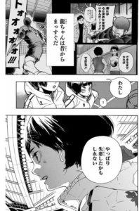 【ハイキュー!!】天内叶歌がかわいい!田中との関係は?初登場や声優を紹介!
