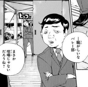 【ハイキュー!】教頭先生はヅラで激怒し、ヅラで応援!熱い男!