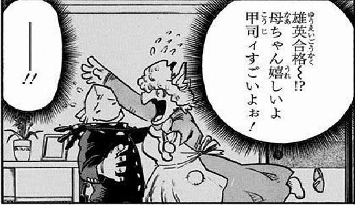 【ヒロアカ】口田甲司はかわいいゆるキャラ系?個性や声優について解説!
