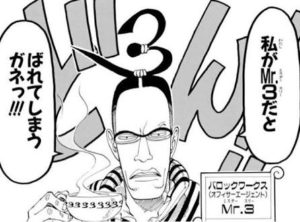 【ワンピース】Mr.3がかっこいい!バギーとの関係は?名前や声優を紹介!