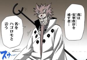【NARUTO】大筒木ハゴロモの強さは!?その能力や家族構成も徹底解説!!