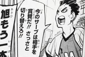 【ハイキュー!!】山形隼人が可愛い!好物や身長、声優、誕生日を紹介!