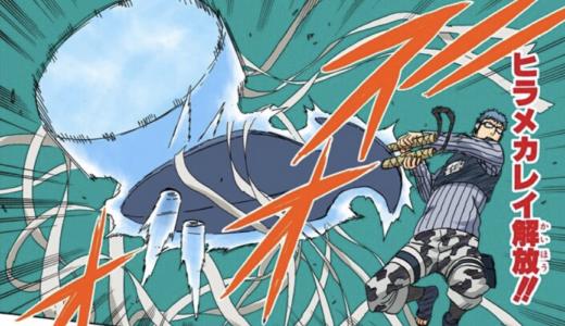 【NARUTO】長十郎のヒラメカレイ大きすぎ!その強さや声優についてご紹介!