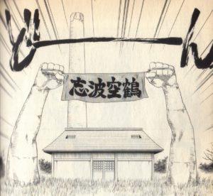 【BLEACH】志波空鶴が可愛い!強さや誕生日、声優を紹介!