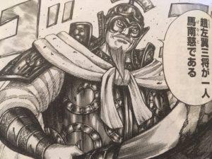 【キングダム】馬南慈(ばなんじ)、李牧の副官の実力は?蒙恬との闘いも名場面