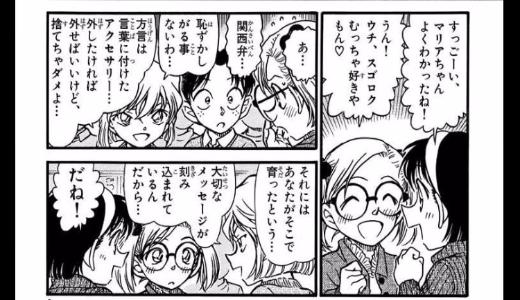 【名探偵コナン】東尾マリアの登場回と黒幕説についての考察