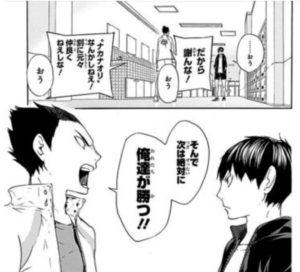 【ハイキュー!!】金田一勇太郎がかわいい!声優や身長も紹介!