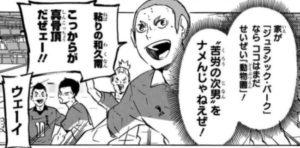 【ハイキュー!!】中島猛の家族構成は?身長や声優なども解説!