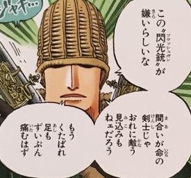 【ワンピース】ブラハムの能力や声優を紹介!貝(ダイアル)を使った戦闘法とは?