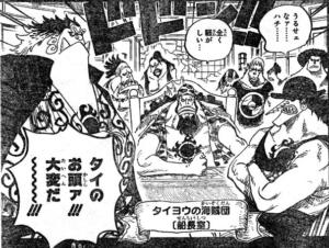 【ワンピース】フィッシャー・タイガーの強さは?コアラとハンコックとの関わりは?