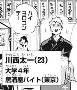 【ハイキュー!!】川西太一がかっこいい!身長や名シーンを紹介!