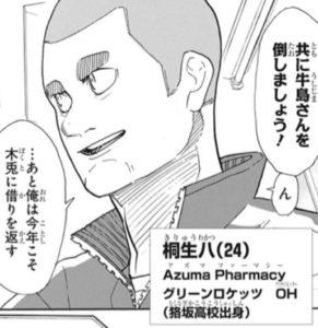 【ハイキュー!!】桐生八は高校全国三大エースの一角!その名言とは?