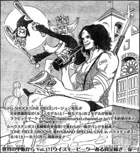 【ワンピース】ミス・マンデーの声優やバロックワークス壊滅後の情報を紹介!