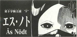 【BLEACH】エス・ノトの強さは?人物像や戦闘能力を紹介!