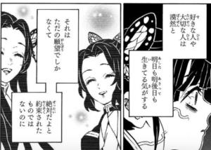 【鬼滅の刃】栗花落カナヲ(つゆりかなお)がかわいい!声優や花の呼吸の技を紹介!