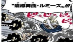 【ワンピース】リューマの正体は!?技の名前や声優も紹介!