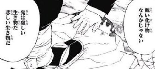 【鬼滅の刃】冨岡義勇がかっこいい!声優や名セリフを紹介!錆兎との関係は?