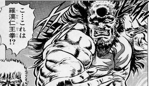【北斗の拳】デビルリバースは弱い?強い?技や体格から検証!