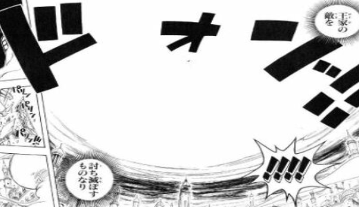 【ワンピース】ペルは死んだ!?年齢や名言なども紹介!