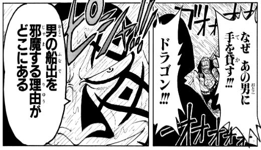 【ワンピース】ドラゴンは悪魔の実の能力者?その能力や正体は?声優も紹介!