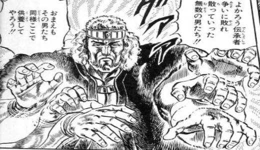 【北斗の拳】コウリュウとは?意外にも隠れた強者であることを検証!
