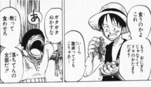 【ワンピース】リカの声優紹介!コビーやゾロとの関係やその後の姿など解説!