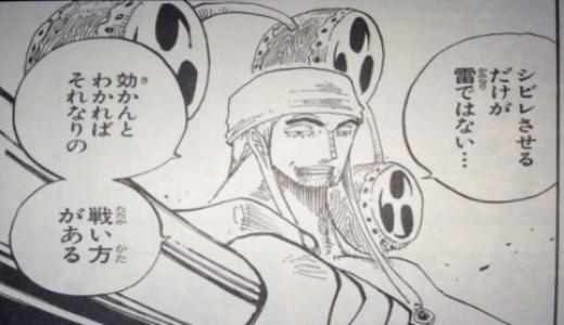 【ワンピース】エネルの声優や名シーンご紹介!月に渡った最強の男?その能力や技も解説!
