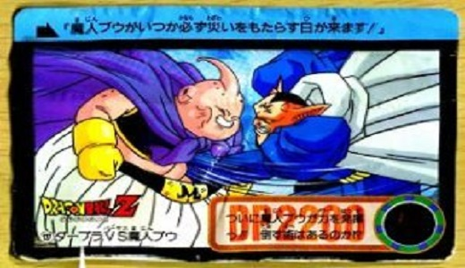 【ドラゴンボール】ダーブラの名前の由来はこれだ!来歴等も解説!