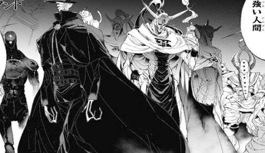 【約束のネバーランド】バイヨン卿は本当に死亡したのか?レウウィスとの歴史も解説!