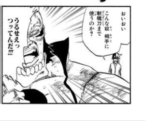 【BLEACH】ヤミーリヤルゴは最強の0十刃!?十刃最強の実力とは?