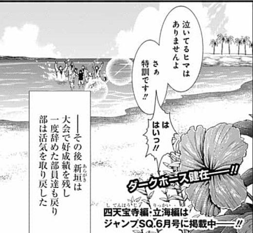 【テニスの王子様】新垣浩一の声優は?人物像等についても解説!