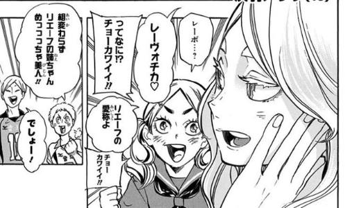 【ハイキュー!!】灰羽アリサの登場はいつ?声優や身長についても解説!