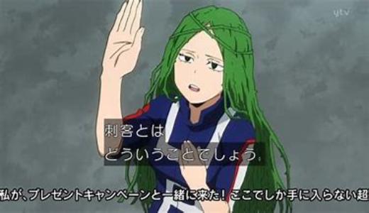 【ヒロアカ】塩崎茨の個性は、プロヒーローも認める?!