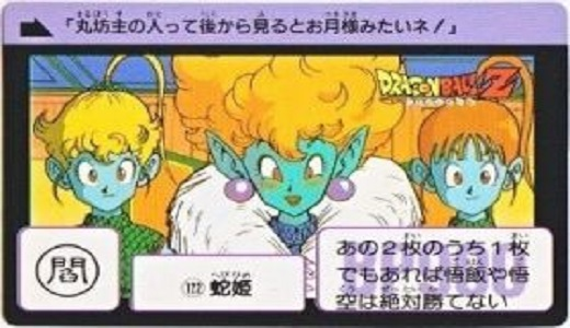 【ドラゴンボール】蛇姫とはどんな人物?悟空の関係は?