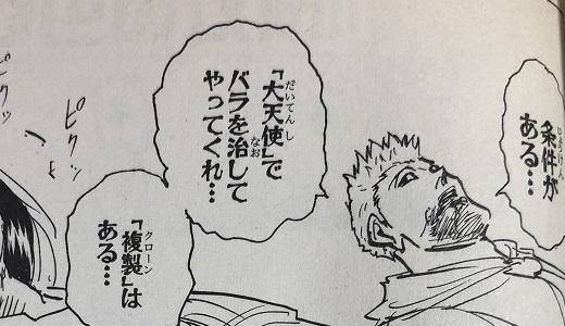 【ハンターハンター】ゲンスルーの強さや能力は?声優や名言も紹介!