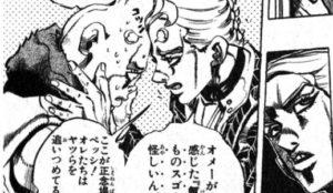 【ジョジョ】ペッシの覚悟!マンモーニから覚醒させた兄貴の戦いとその名言とは?