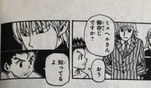 【ハンターハンター】ミュヘルの名シーンを紹介!ジンの関係は?