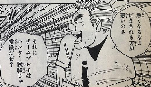 【ハンターハンター】少しうざい敵キャラトンパ!ハンター試験のその後や名シーンを紹介!