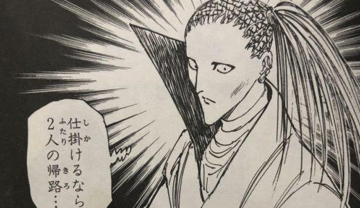 【ハンターハンター】シュート・マクホマンの念能力や名シーン、声優を紹介!