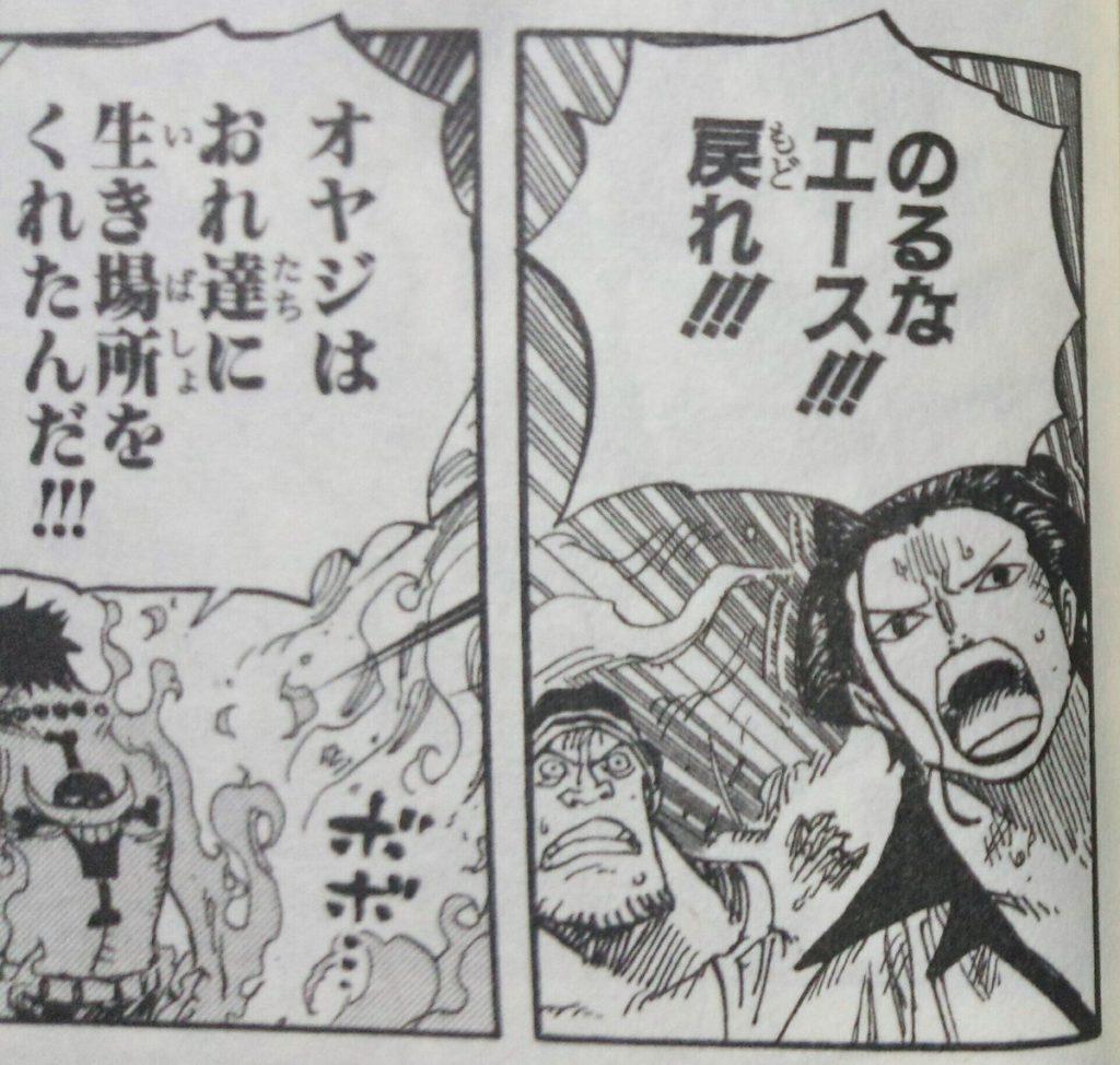 【ワンピース】イゾウの頂上戦争での活躍は?強さや声優、初登場を紹介