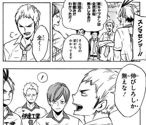 【ハイキュー!!】鎌先靖志は筋肉と後輩を愛するチームのサポート役!