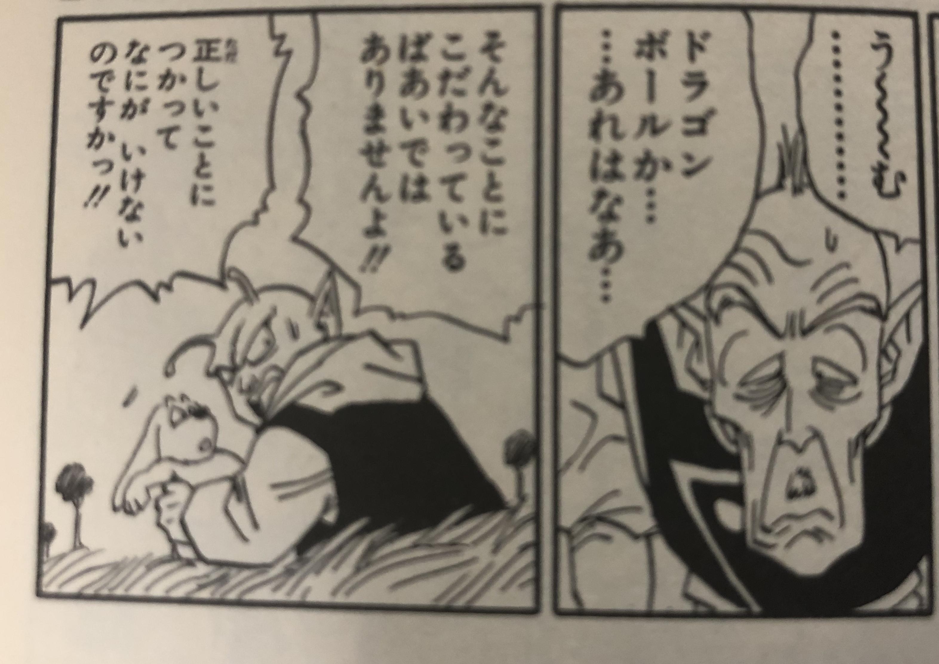 【ドラゴンボール】地球のかわいい神様、デンデの魅力について解説!ベジータとは不仲?