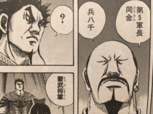 【キングダム】同金(どうきん)の強さは?史実には登場する?
